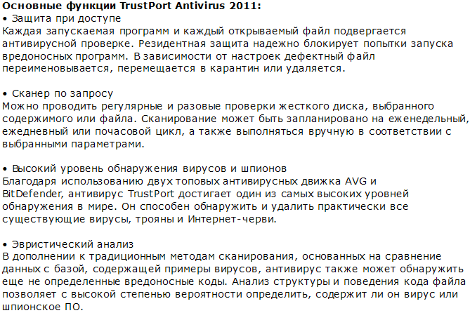 trustport internet security 2011
